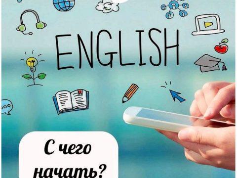Курсы английского языка - почему это того стоит?